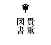 神道について