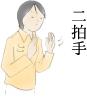図:神社への参拝作法③-2