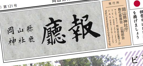 岡山県神社誌