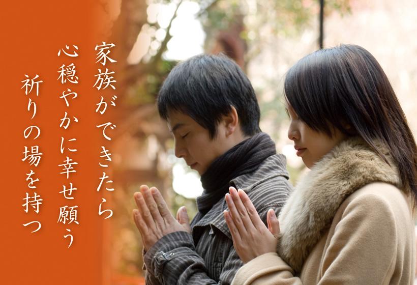 家族ができたら心穏やかに幸せ願う祈りの場を持つ