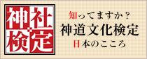 神道用語辞典 神道について 岡山県神社庁