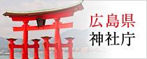 広島県神社庁