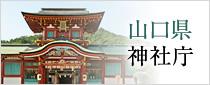 山口県神社庁
