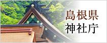 島根県神社庁