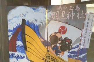 日本遺産構成文化財認定