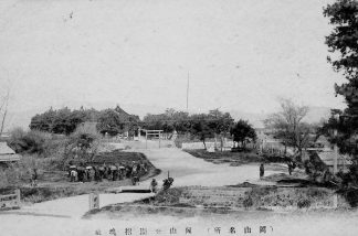 岡山招魂社(旧岡山県護國神社)