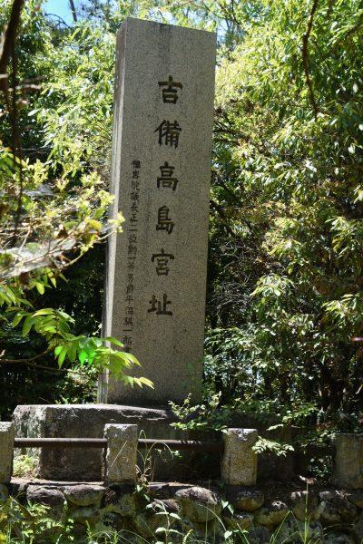 高島の宮聖蹟(傳)